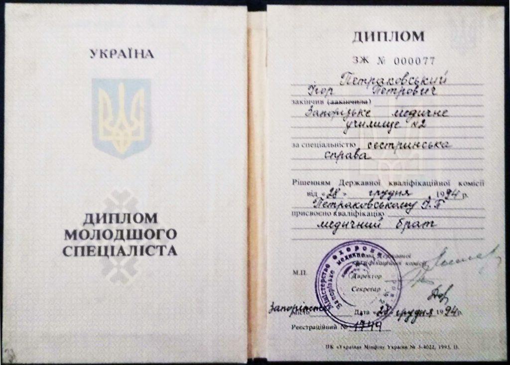 Диплом Петраковского квалификации медбрат