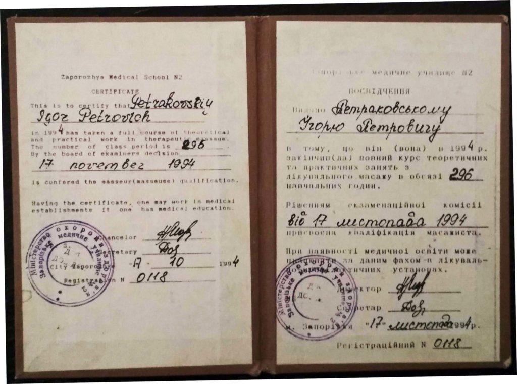 Свидетельство Петраковского квалификации лечебный массаж