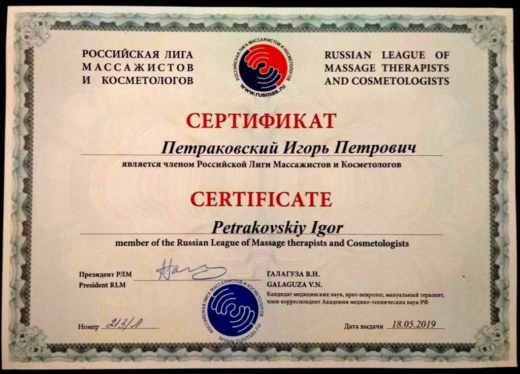 Сертификат Российской лиги массажистов и косметологов