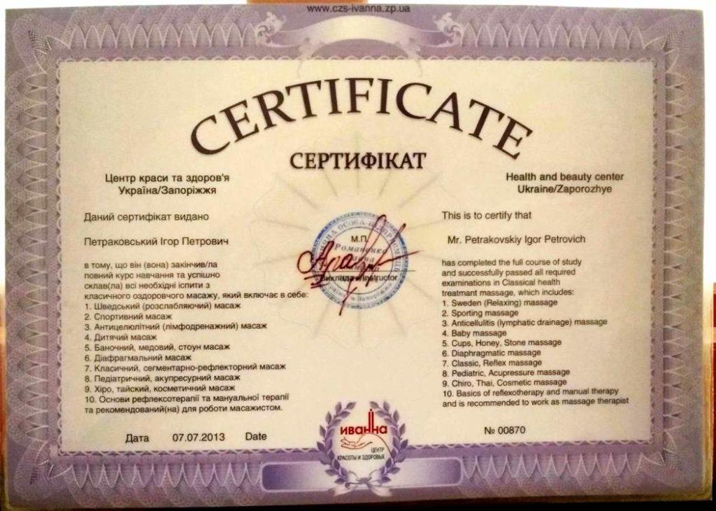 Сертификат квалификации Петраковского классический массаж оздоровительный массаж