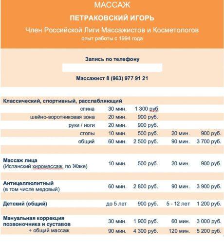 masseur's price list